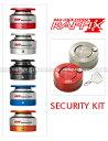Works Bell/ワークスベル RAPFIX2 SECURITY KIT(ラフィックス2 セキュリティーキット)