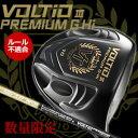 カタナゴルフ VOLTIO III(ヴォルティオ3) PREMIUM G Hi ドライバー グラファイトデザイン社製オリジナル Tour ADカーボンシャフト(超高反発モデル)(SLEルール不適合)
