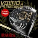 カタナゴルフ VOLTIO III(ヴォルティオ3) PREMIUM Hi ドライバー グラファイトデザイン社製オリジナル Tour ADカーボンシャフト(超高反発モデル)(SLEルール不適合)