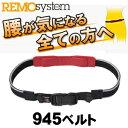 【即納】 レモシステム 945ベルト