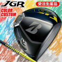 ブリヂストン ゴルフ JGRドライバー Tour AD J16-11W カーボンシャフト ≪カラーカスタム≫【受注生産品】