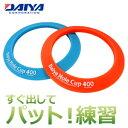 【即納】 ダイヤ ホールカップ400 AS-400