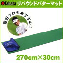 【即納】 タバタ リバウンドパターマット GV-0123★