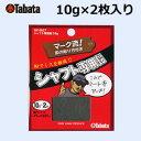 【即納】 タバタ シャフト専用鉛 10g GV-0627