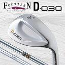 【即納】 フォーティーン D-030 ウェッジ Dynamic Gold/N.S.PRO 950GH HTスチールシャフト