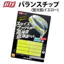 【即納】 ライト バランスチップ 蛍光鉛 イエロー G-49...