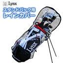 【即納】 Lynx(リンクス) レインカバー スタンドバッグ用 LX-RSB