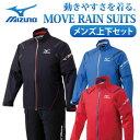 【即納】 ミズノ MOVEレインスーツ A87IM-353 メンズ(上下セット)