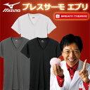 【即納】 ミズノ ブレスサーモ エブリ Vネック半袖シャツ C2JA5602 (メンズ) アンダーウェア