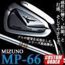 ミズノ MP-66 アイアン6本セット(#5-9,PW) Dynamic Gold スチールシャフト カスタムオーダー【受注生産】