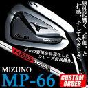 ミズノ MP-66 アイアン6本セット(#5-9,PW) KBS TOUR C-TAPER95 スチールシャフト カスタムオーダー【受注生産】