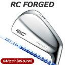 【即納】 ロイヤルコレクション RC FORGED アイアン6本セット(#5-9,PW) TourAD AD-75 BBカラー カーボンシャフト