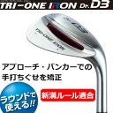 【即納】 ロイヤルコレクション ゴルフ練習器 TRI-ONE IRON トライワンアイアン ドクターD3