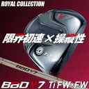 ロイヤルコレクション BBD V7 フェアウェイウッド ATTAS RC W60カーボンシャフト