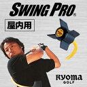 【即納】 RYOMA GOLF(リョーマゴルフ) スイングプロ インドア 【屋内用・男女/左右兼用】