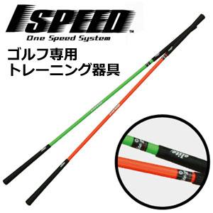【即納】 エリート 1 SPEED(ワンスピード) ゴルフ専用トレーニング器具