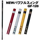 【即納】 NEWパワフルスイング GF-120