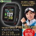 【即納】 Green On(グリーンオン) THE GOLF WATCH PREMIUM(ザ・ゴルフウォッチ プレミアム) GPSナビ