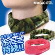 【即納】 MAGICOOL(マジクール) マジクールフィット DNIMCF3