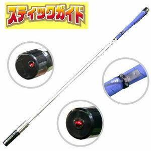 【即納】 スティックガイド スイング練習器