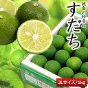 【徳島産】 すだち 1kg(秀品) 3Lサイズ(約30個) ≪ハウス栽培≫