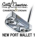 【即納】タイトリスト スコッティキャメロン CAMERON CROWN(キャメロン・クラウン) NEWPORT MALLET 1 (ニューポート マレット1) パター(日本正規品)【2017年限定モデル】