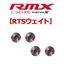 【メール便で送料80円】RMX専用RTSウェイト!