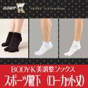 【つんく♂プロデュースの靴下】メール便なら送料80円!BODY-K 美調整ソックス スポーツ靴下(ローカット丈) 22-24・24-26cm・26-28cm