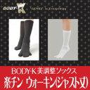 【即納】BODY-K 美調整ソックス 楽チン ウォーキン(ジャスト丈) 22-24cm