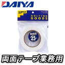 【即納】 ダイヤ 両面テープ業務用(25m) AS-027★