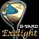 【ただいま☆ポイント5倍】5/31 9:59までつかまりやすく、高弾道で運ぶ!S-YARD Exelight(エグゼライト) フェアウェイウッド