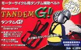 【Remotion・リモーション】TANDEM G タンデムG モーターサイクル用タンデム補助ベルト