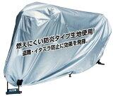 【NANKAI・ナンカイ・南海部品】コンパクトバイクカバー SIZE-2(中型車)【防炎】