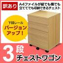 【リニューアル】訳あり  3段 サイドワゴン デスク