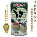 ナンカイ うめドリンク195g/30缶