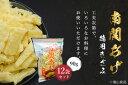 【送料無料】 塩山食品 工場直送 手揚げ 油揚げ 熊本名産 南関あげ 徳用きざみ 90g×12