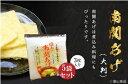 【送料無料】 塩山食品 工場直送 手揚げ 油揚げ 熊本名産 南関あげ 大判 3枚入り 5袋