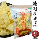 【送料無料】 塩山食品 南関あげ 徳用きざみ 90g×4袋 【工場直送 手揚げ 油揚げ 熊本