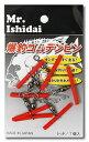 Mr.Ishidai(ミスターイシダイ) 爆釣ゴムテンビン