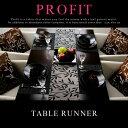 PROFIT/プロフィット テーブルランナー 幅30cm×長さ210cm(ダイニングテーブル用ラン
