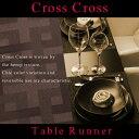 CrossCross/クロスクロス テーブルランナー 幅35cm×長さ250cm(ダイニングテーブル用