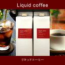 ショッピングアイスコーヒー ローストカフェ リキッドコーヒー1000ml(コーヒー/コーヒー豆/珈琲豆/焙煎コーヒー/アイスコーヒー/ホットコーヒー/無糖)NANNA