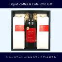 ショッピングアイスコーヒー ローストカフェ リキッドコーヒー1000ml 2本&カフェラテ600ml 1本ギフトセット(コーヒー/コーヒー豆/珈琲豆/焙煎コーヒー/アイスコーヒー/ホットコーヒー/無糖/微糖/リキッドコーヒー/カフェラテ/コーヒーギフト)NANNA