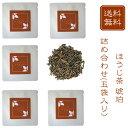 ほうじ茶 琥珀 詰合わせ 5袋入り(お茶/ほうじ茶/焙じ茶/番茶/静岡県産)NANNA