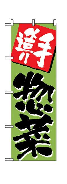 648 のぼり旗 手造り 惣菜 緑地(グリーン) 黒文字(ブラック) 素材:ポリエステル サイズ:W600mm×H1800mm