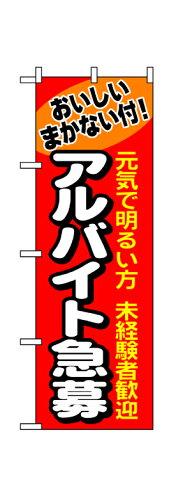 1290 のぼり旗 おいしいまかない付 アルバイト急募 素材:ポリエステル サイズ:W600mm×H1800mm