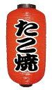 9070 九号長赤提灯 たこ焼 二面印刷 素材:ビニール製 サイズ:φ240mm×H520mm