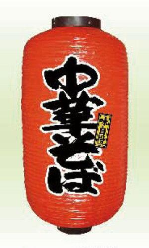 9078 九号長赤提灯 中華そば 味自慢 二面印刷 素材:ビニール製 サイズ:φ240mm×H520mm