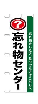 1437 のぼり旗 忘れ物センター 白(ホワイト) 黒字(ブラック) 素材:ポリエステル サイズ:W600mm×H1