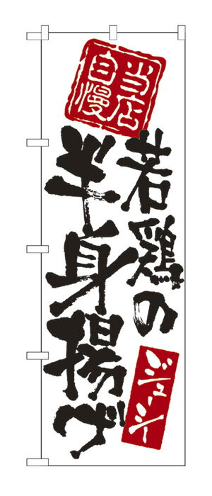 7597 のぼり旗 当店自慢 若鶏の半身揚げ ジューシー 白地(ホワイト) 黒文字(ブラック) 素材:ポリエステル サイズ:W600mm×H1800mm